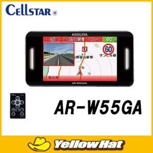 セルスター ASSURA GPSレーダー探知機 AR-W55GA|yellowhat