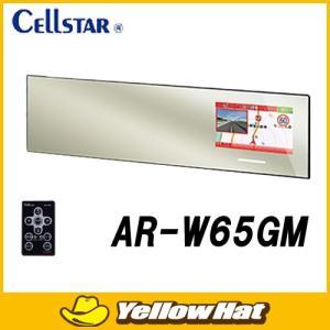 セルスター ASSURA GPSレーダー探知機 AR-W65GM|yellowhat