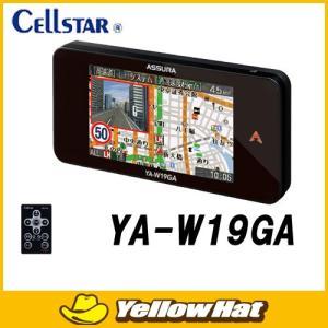 セルスター(CELLSTAR) ASSURA 3.2インチ液晶搭載 GPS一体型レーダー探知機 YA-W19GA|yellowhat
