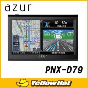 アズール 7型ワンセグ搭載ポータブルナビゲーション PNX-D79 yellowhat