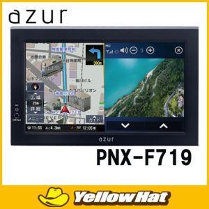 アズール 7型フルセグ内蔵ポータブルナビゲーション PNX-F719 yellowhat