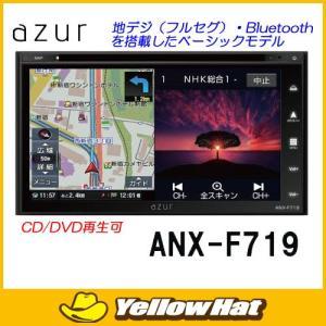 azur (アズール) AV一体型フルセグTV内蔵メモリーナビゲーション ANX-F719