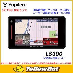 ユピテル Super Cat ワンボディタイプGPSレーダー探知機 LS300 (A350α同等モデル)|yellowhat