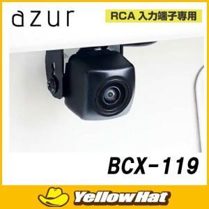 アズール バックカメラ  BCX-119 yellowhat