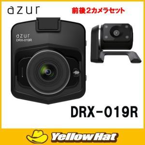アズール ドライブレコーダー(フロント・リア)セットモデル DRX-019R|yellowhat