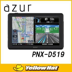 アズール 5型地デジ(ワンセグ)搭載ポータブルナビ PNX-D519 yellowhat