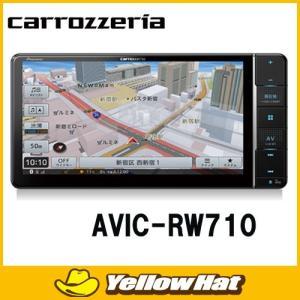カロッツェリア AVIC-RW710 AV一体型地デジ(フルセグ)搭載カーナビ 200mmワイドモデル|yellowhat