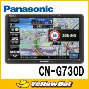パナソニック ゴリラ7V型ワンセグ搭載SSDポータブルナビ CN-G730D yellowhat