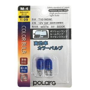 POLARG カラーバルブT10  12V5W  ホワイト M-4 P8713W|yellowhat
