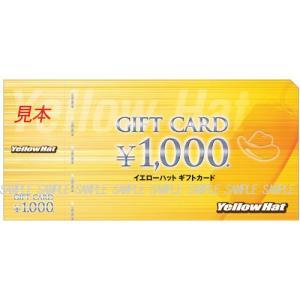 【代引のみ】イエローハット ギフトカード 【1,000円券】...