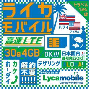 アメリカSIM Lycamobileが提供するアメリカ・ハワイで利用できるSIMカードです。解約手続...