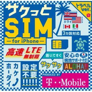 アメリカSIM サクっとSIM for iPhone トラベル31日間データ無制限