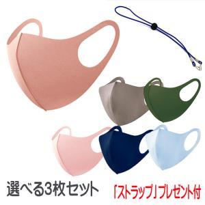 秋の新色 マスク 洗える マスク 3枚セット 秋 から 冬 立体 在庫あり 即納 伸縮性あり 息がし...