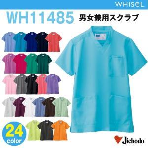 男女兼用スクラブ 介護 ナース 自重堂 11485 SS-4L 半袖 シャツ 大きいサイズ 上下セッ...