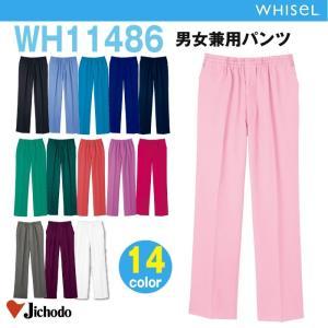 男女兼用パンツ 作業服 自重堂 11486 SS-4L ズボン パンツ 大きいサイズ 上下セット可 ...