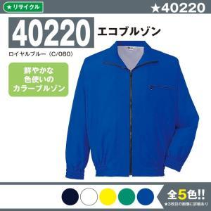 エコブルゾン 作業服 自重堂 40220 S-4L 長袖 ブルゾン 大きいサイズ メンズ jicho...