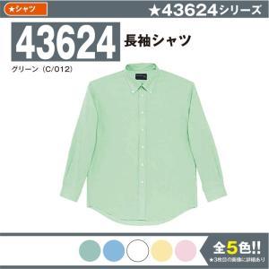 長袖シャツ 作業服 自重堂 43624 3S-4L 長袖 シャツ 大きいサイズ メンズ jichod...
