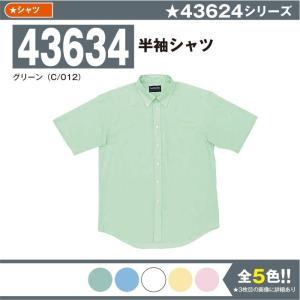 半袖シャツ 作業服 自重堂 43634 3S-4L 半袖 シャツ 大きいサイズ メンズ jichod...