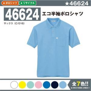 エコ半袖ポロシャツ 作業服 自重堂 46624 SS-5L 長袖 ポロシャツ ポロ 大きいサイズ メ...