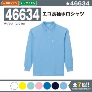 エコ長袖ポロシャツ 作業服 自重堂 46634 SS-5L 長袖 ポロシャツ ポロ 大きいサイズ メ...