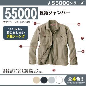 長袖ジャンパー 作業服 自重堂 55000 S-5L 長袖 ジャンパー 大きいサイズ 上下セット可 ...