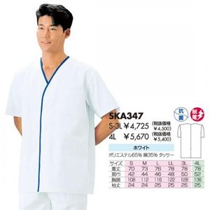 厨房用 半袖 ライン入り 白衣 SKA347 4L 男性用 紳士用 メンズ 抗菌加工 作業服 作業着