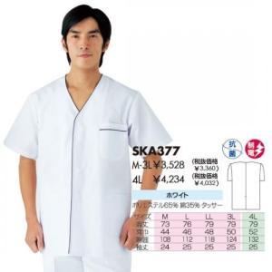 厨房用 半袖 ライン入り 白衣 SKA377 4L 男性用 メンズ 紳士 長そで 清潔 ホワイト 白...