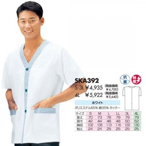 厨房用 半袖 デザイン 白衣 SKA392 男性用 メンズ 紳士 4L 半そで 清潔 ホワイト 白 ...