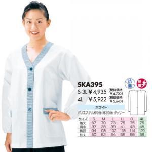 厨房用 長袖 デザイン 白衣 SKA395 女性用 婦人用 レディース 4L 手首ゴム入り 長そで ...