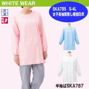 厨房用 長袖 横掛 白衣 SKA785 女性用 婦人用 レディース S M L LL 3L 4L 手...