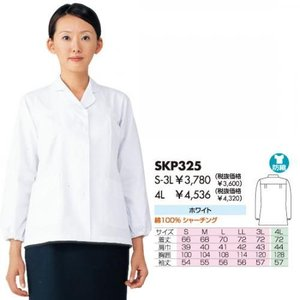 厨房用 長袖 襟付 白衣 SKP325-2 女性用 婦人用 レディース 4L 手首ゴム入り 長そで ...