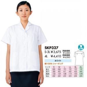 厨房用 半袖 襟付 白衣 SKP327-2 女性用 女性用 婦人用 レディース 4L 半そで 清潔 ...