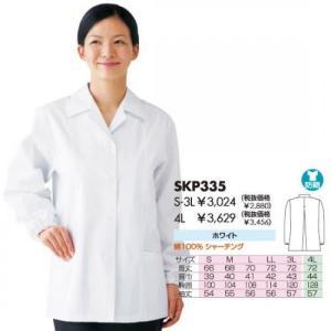 厨房用 長袖 襟付 白衣 女性用 SKP335-2 婦人用 レディース 手首ゴム入り 長そで 清潔 ...
