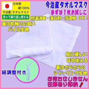 今治タオル マスク 日本製 タオルマスク 洗える 布マスク 繰り返し使える 男女兼用 在庫有り 即納