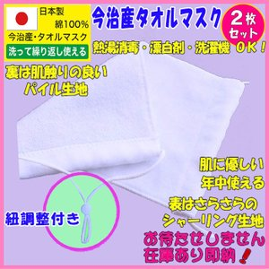 今治タオル マスク 2枚セット 日本製 タオルマスク 布マスク 洗える ウィルス 男女兼用 送料無料...