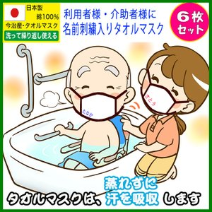 名入れ 刺繍 今治タオル マスク 6枚セット 日本製 介護マスク タオルマスク 洗える 男女兼用 送...