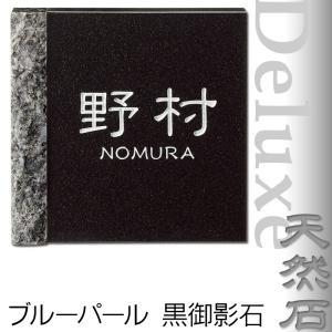 表札 黒御影石とブルーパール デラックス|yes-takumi