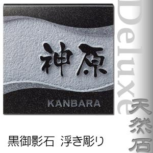 表札 黒御影石 浮き彫り デラックス ウェーブデザイン|yes-takumi