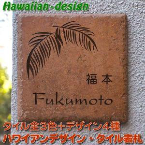 表札 タイル ハワイアンデザイン 20cm角 アンティーク調|yes-takumi