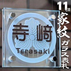表札 ガラス 家紋デザイン 11cm角 両面彫刻|yes-takumi