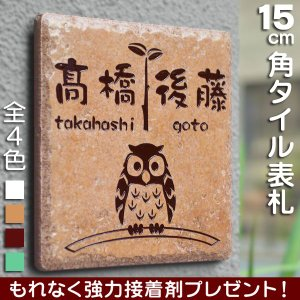 表札 タイル 二世帯デザインもOK アンティーク調15cm角|yes-takumi