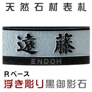 表札 黒御影石 浮き彫り Rベース 漢字+ローマ字|yes-takumi