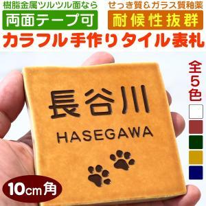 表札 タイル 10cm角 正方形 彩2|yes-takumi