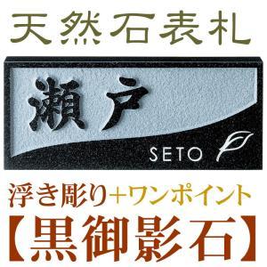 表札 黒御影石 浮き彫りとローマ字タイプ スタンダード|yes-takumi