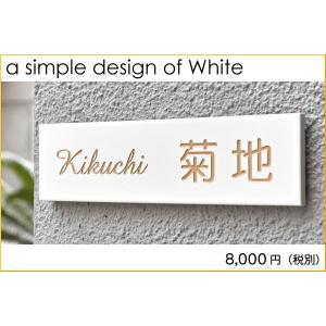 表札 タイル 白い長方形 STL-白菊|yes-takumi