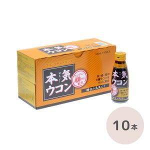 本気ウコン 100mL 10本 清涼飲料水 ウコンドリンク|yesgenki