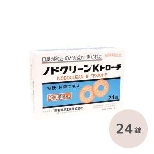 ノドクリーンKトローチ 24錠 指定医薬部外品|yesgenki