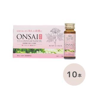 ONSAI(温彩) 30mL 10本 奈良県産大和トウキ 指定医薬部外品|yesgenki