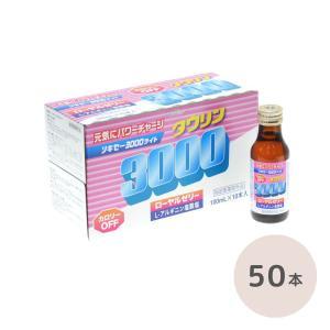 リキセー3000ライト 100mL 50本 タウリン3000mg 低カロリー 栄養ドリンク 指定医薬部外品 送料無料|yesgenki
