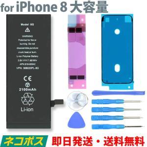 iPhone 8 バッテリー 2100mAh 大容量 交換用 ( 電池パック 互換品 ) 工具+両面...